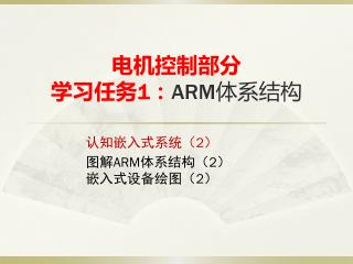 电机控制部分 学习任务 1 : ARM 体系结构