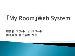 「 My Room 」 Web System
