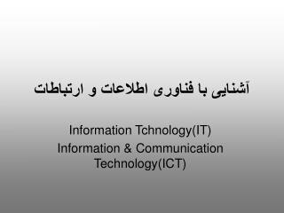 آشنایی با فناوری اطلاعات و ارتباطات
