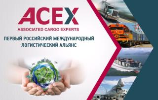 prezentaciya acex rus