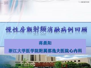 蒋晨阳 浙江大学医学院附属邵逸夫医院心内科
