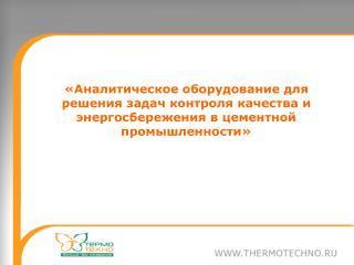 Компания «Термо Техно»