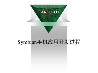 Symbian 手机应用开发过程