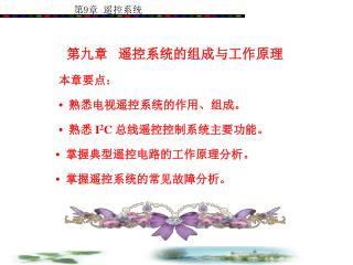 第九章   遥控系统的组成与工作原理        本章要点:  •   熟悉电视遥控系统的作用、组成。  •   熟悉  I 2 C  总线遥控控制系统主要功能。