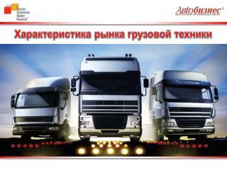 Характеристика рынка грузовой техники