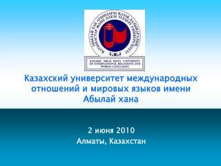 2 июня 2010  Алматы, Казахстан