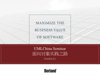 UMLChina Seminar 面向对象实践之路