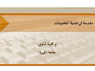 مقدمة في تقنية المعلومات