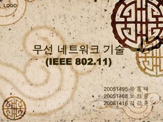 ?? ???? ?? (IEEE 802.11)
