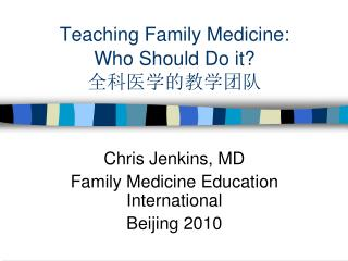 Teaching Family Medicine: Who Should Do it? 全科医学的教学团队
