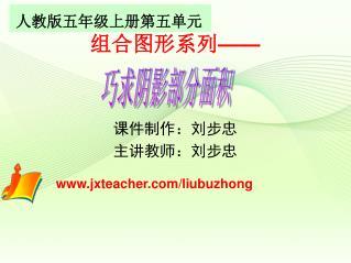 课件制作:刘步忠 主讲教师:刘步忠