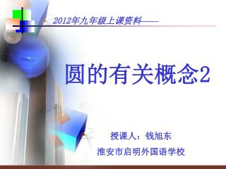 授课人:钱旭东 淮安市启明外国语学校