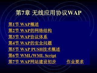 第 7 章 无线应用协议 WAP
