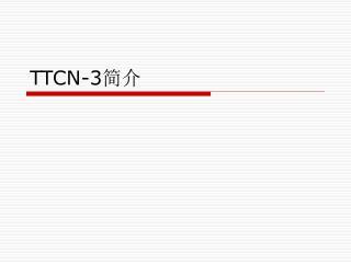 TTCN-3 简介