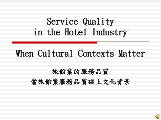 Service Quality  in the Hotel Industry When Cultural Contexts Matter