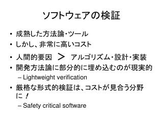 Lightweight verification  Safety critical software
