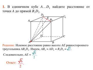1. В  единичном  кубе  A … D 1  найдите  расстояние от точки  A до  прям ой  B 1 D 1 .