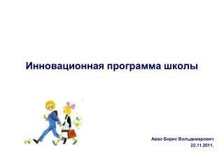 Инновационная программа школы
