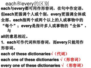 each 和 every 的区别