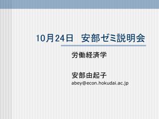 10 月 24 日 安部ゼミ説明会