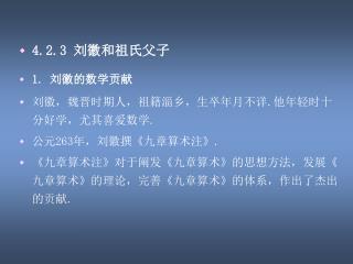 4.2.3  刘徽和祖氏父子 1.  刘徽的数学贡献 刘徽,魏晋时期人,祖籍淄乡,生卒年月不详 . 他年轻时十分好学,尤其喜爱数学 . 公元 263 年,刘徽撰 《 九章算术注 》.
