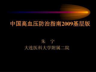中国高血压防治指南 2009 基层版
