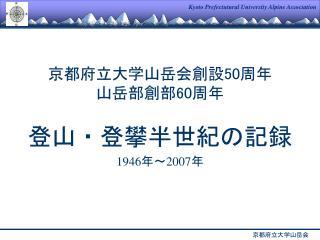 京都府立大学山岳会創設50周年 山岳部創部60周年