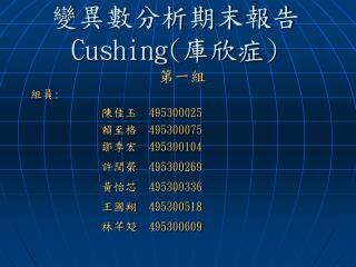 變異數分析期末報告 Cushing( 庫欣症 )