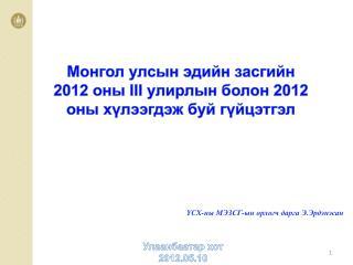 Монгол улсын эдийн засгийн  201 2  оны  III  улирлын болон  2012  оны  хүлээгдэж буй гүйцэтгэл