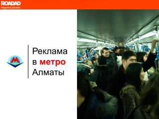 Реклама  в  метро Алматы