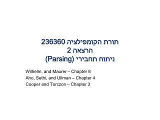 תורת הקומפילציה 236360 הרצאה  2 ניתוח תחבירי ( Parsing )
