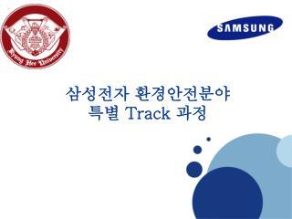 삼성전자 환경안전분야  특별  Track  과정