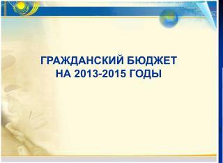 ГРАЖДАНСКИЙ БЮДЖЕТ  НА 2011-2013 ГОДЫ