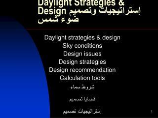 Daylight Strategies & Design إستراتيجيات وتصميم ضوء شمس