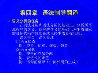 第四章   语法制导翻译