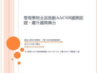 管理學院全面推動 AACSB 國際認證,躍升國際舞台