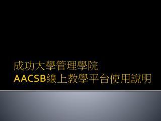 成功大學管理學院 AACSB 線上教學平台使用說明