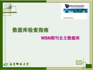 数据库检索指南 WSN 期刊全文数据库