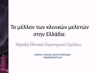 To  μέλλον των κλινικών μελετών στην Ελλάδα: