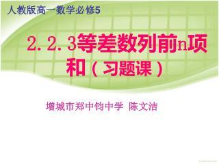 2.2.3等差数列前n项和 (习题课)
