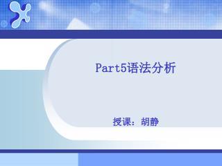 Part5 语法分析