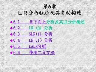 第6章 LR分析程序及其自动构造