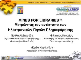 MINES FOR LIBRARIES ™ Μετρώντας τον αντίκτυπο των Ηλεκτρονικών Πηγών Πληροφόρησης