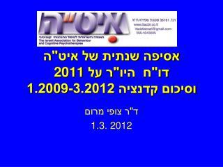 """אסיפה שנתית של איט""""ה דו""""ח  היו""""ר על  2011 וסיכום קדנציה 1.2009-3.2012"""