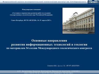 Снежко  В.В .,  Брехов  Г.В.,  ФГУП  «ВСЕГЕИ »
