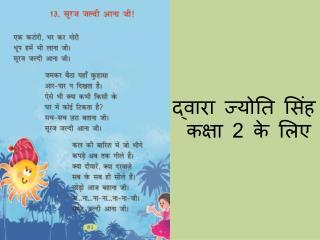 द्वारा ज्योति सिंह  कक्षा 2 के लिए