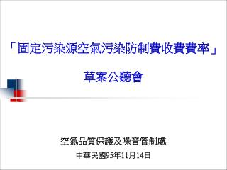 空氣品質保護及噪音管制處 中華民國 95 年 11 月 14 日