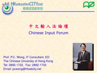 Prof. P.C. Wong, IT Consultant, ED The Chinese University of Hong Kong