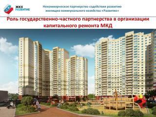 Некоммерческое партнерство содействия развитию жилищно-коммунального хозяйства «Развитие»