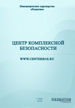 Некоммерческое партнерство «Развитие»